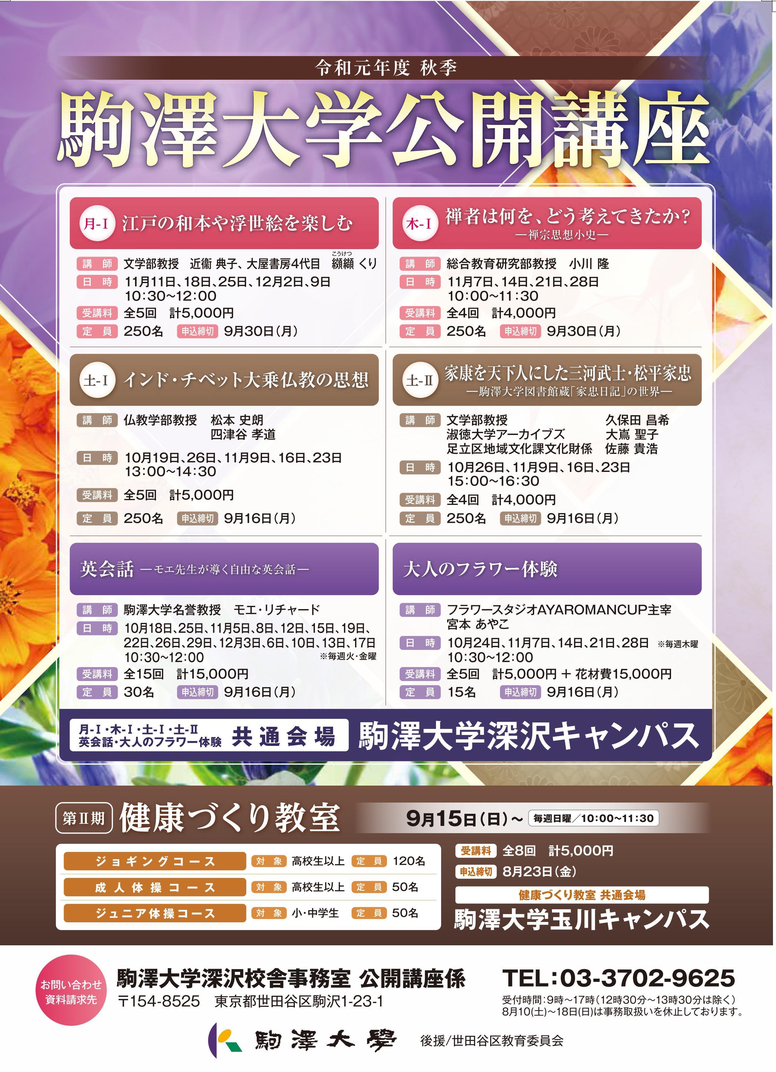 駒澤大学が社会人対象の「秋季公開講座」を開催 -- 大乗仏教や戦国武将、江戸文化のほか英会話講座やフラワー講座も