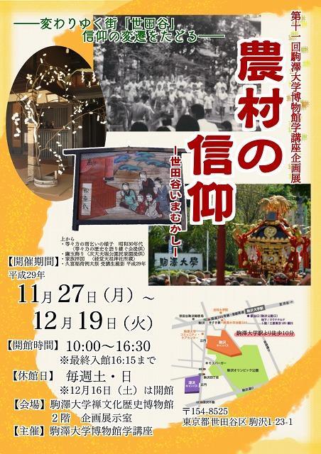 駒澤大学禅文化歴史博物館が12月19日まで第11回駒澤大学博物館学講座企画展「農村の信仰 -- 世田谷いまむかし -- 」を開催中