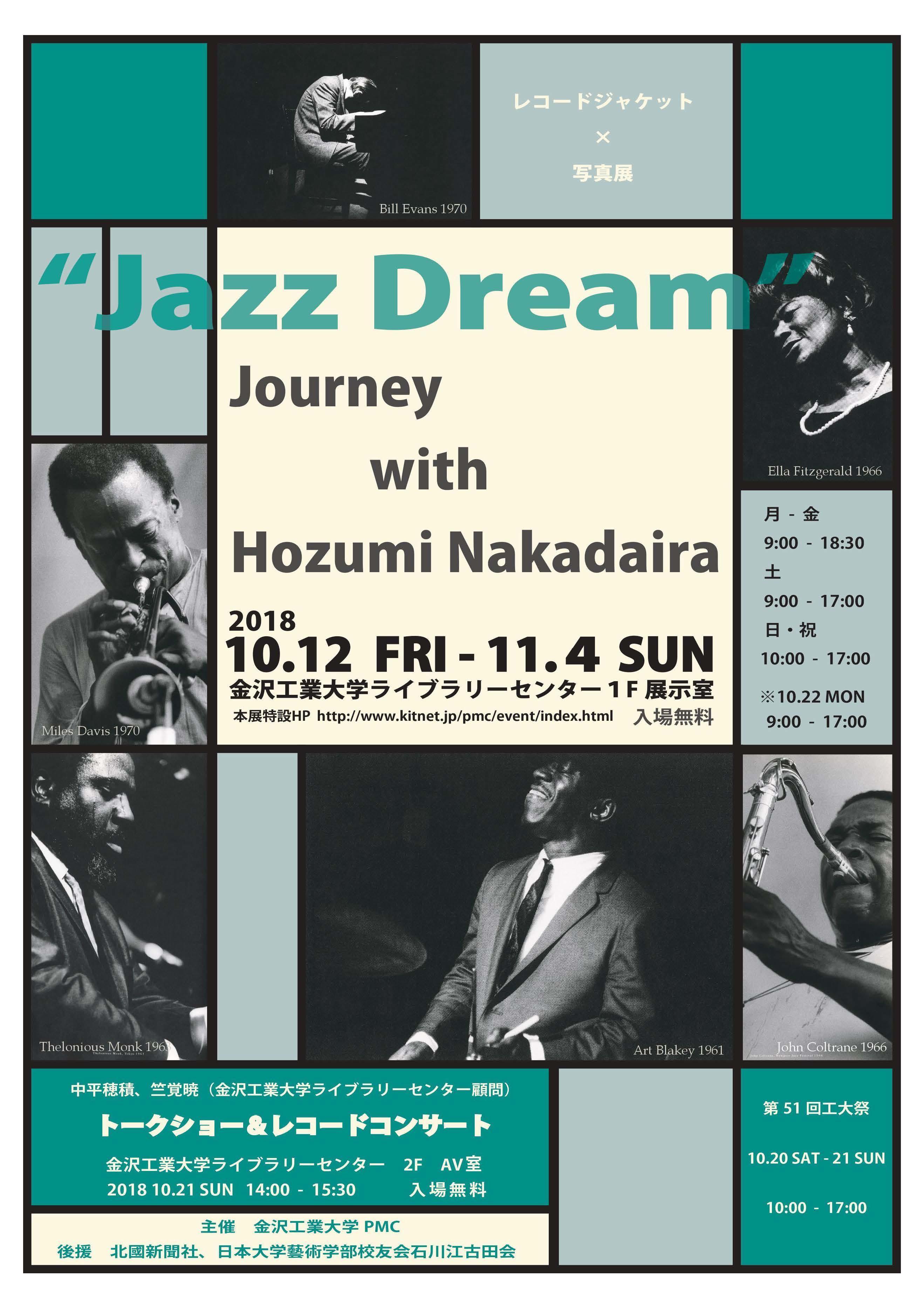 金沢工業大学PMCが所蔵するジャズのレコードジャケットと写真家 中平穂積が撮影したジャズミュージシャン写真とのコラボ展覧会「Jazz Dream~Journey with Hozumi Nakadaira」を開催。