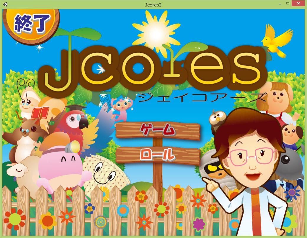 認知機能リハビリテーション専用ゲームソフト 「Jcores」改訂版を開発 新たにタブレット端末にも対応、来春より運用開始へ  -- 東京工科大学コンピュータサイエンス学部