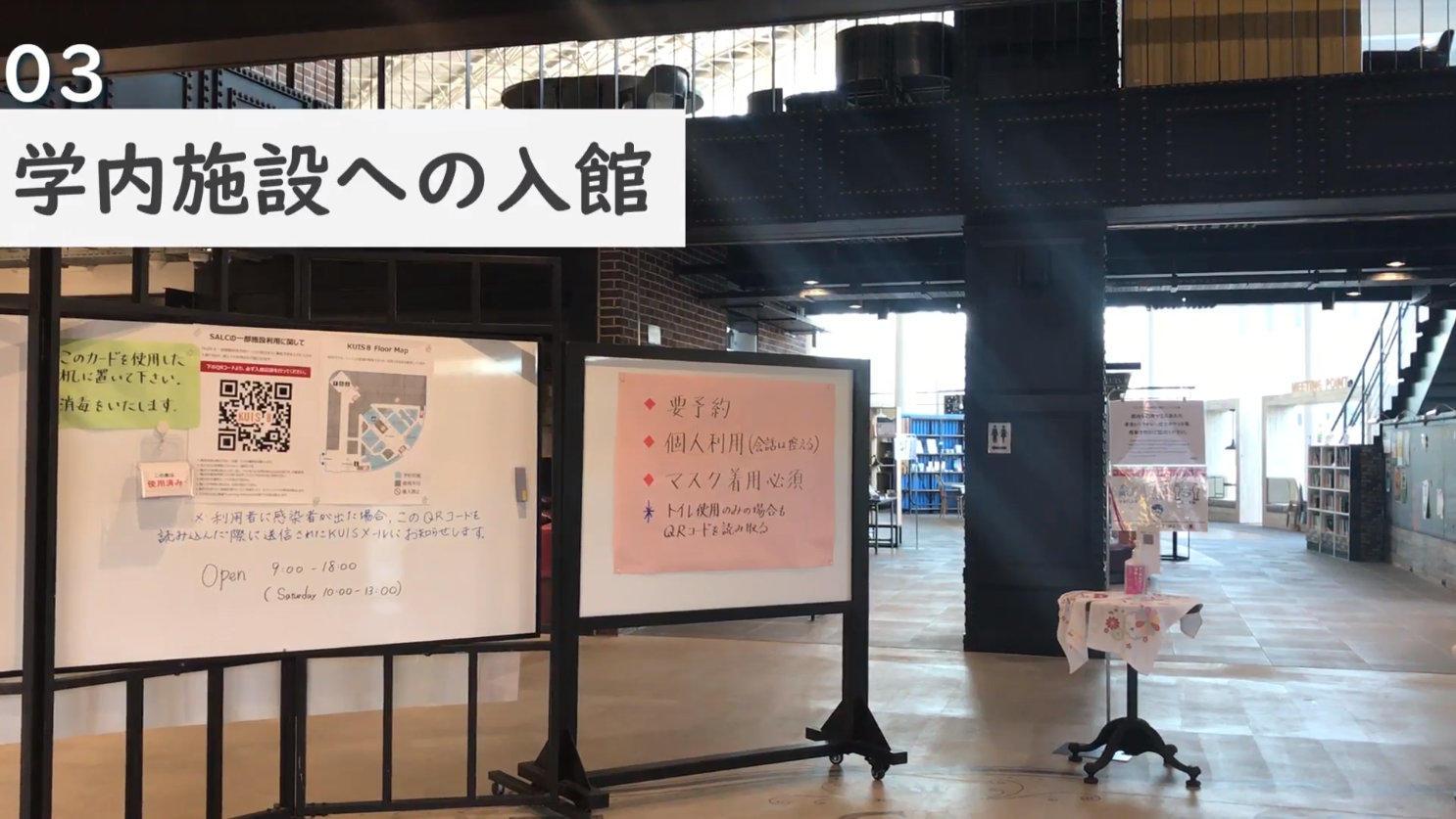 神田外語大学は在学生などに向けて学内での感染予防対策を紹介する動画を公開しました