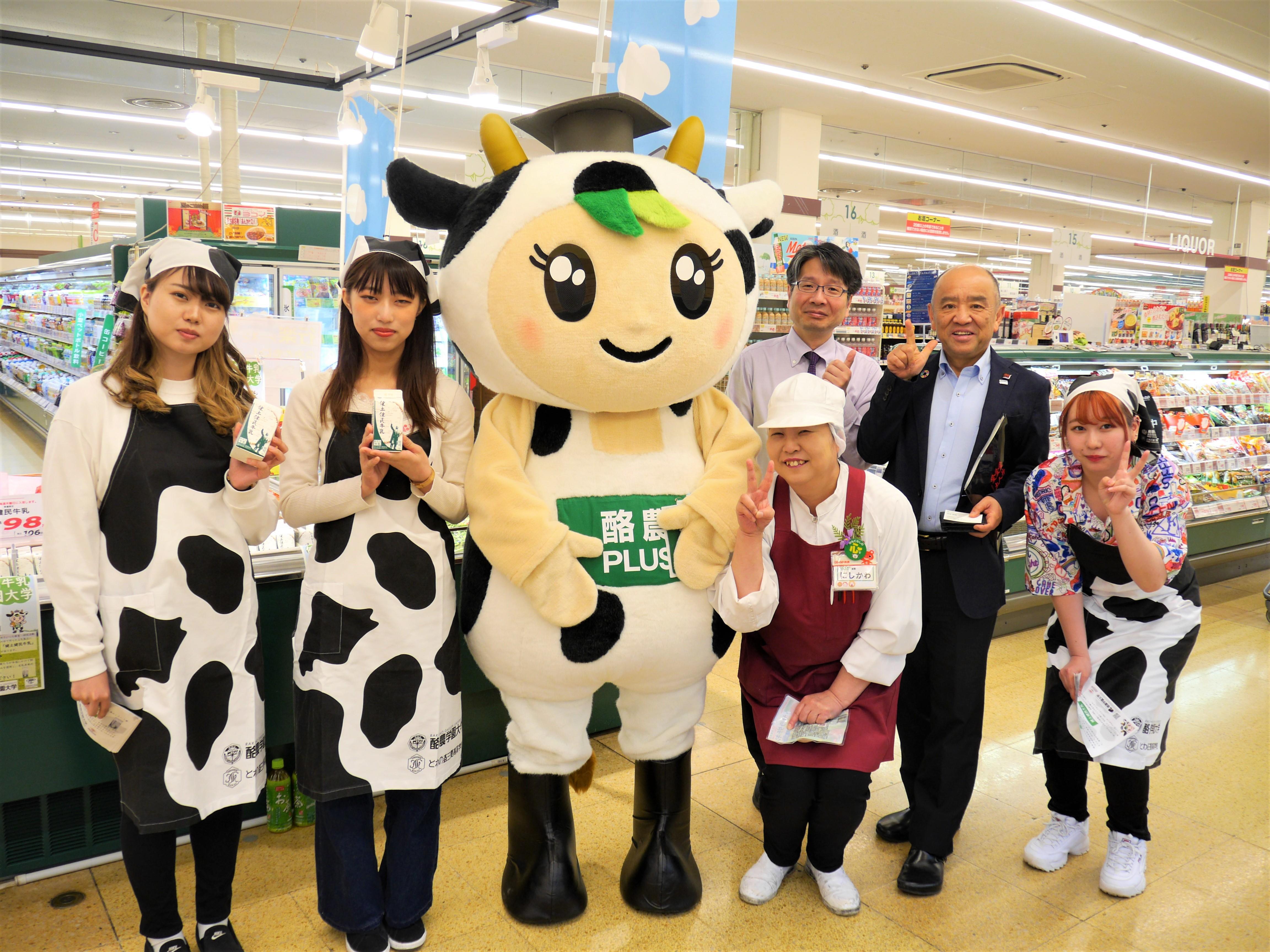 酪農学園大学オリジナル牛乳「健土健民牛乳」をコープさっぽろLucy店で販売