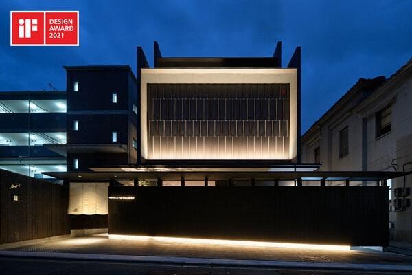 芸術学部 山中コ~ジ准教授が共同代表を務めるGENETOと株式会社コスモスモアが設計を行った''HOTEL KYOTOLOGY''が、iF DESIGN AWARD 2021を受賞