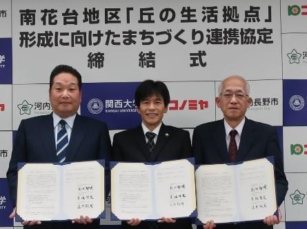 ◆関西大学が、河内長野市および株式会社コノミヤとまちづくり連携協定を締結◆南花台地区「丘の生活拠点」形成を目指して~ 地域拠点・コノミヤテラスから、快適に住み続けられるまちを提案・創出する ~