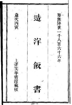 ◆関西大学KU-ORCAS研究会「近代東アジアにおける西洋料理の伝播と受容」を開催◆~150年前の西洋料理レシピ本から東アジア文化への影響を探る~