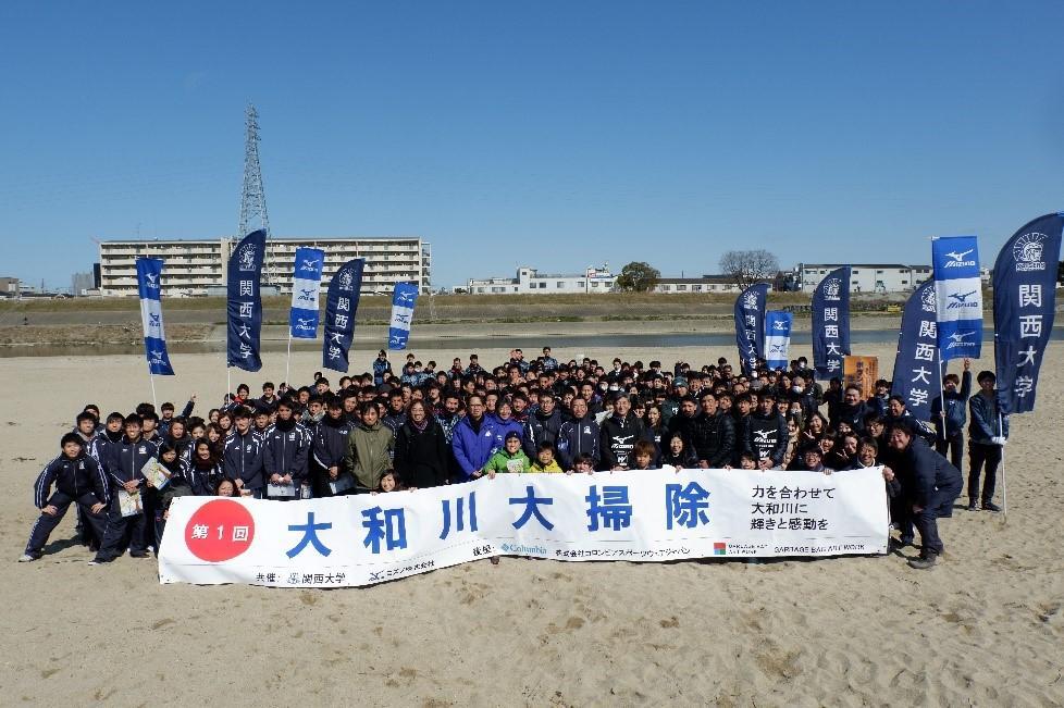 ◆ 関西大学生ら500人が大和川を大清掃 ◆ 淀川のゴミ減量を成功させた大規模清掃ボランティア活動