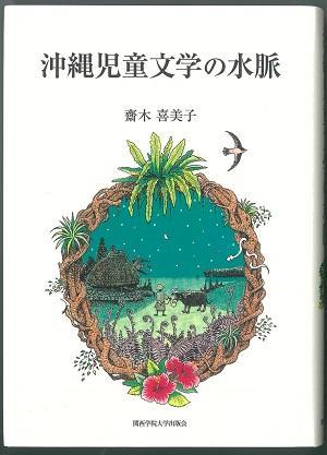 関西学院大学 齋木喜美子・教育学部教授の著書『沖縄児童文学の水脈』が第1回外間守善賞の正賞を受賞
