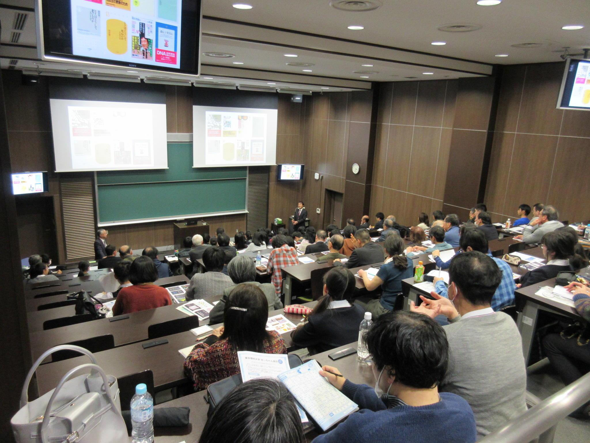 2019年度公開講座開催のお知らせ「東京理科大学 坊っちゃん講座」