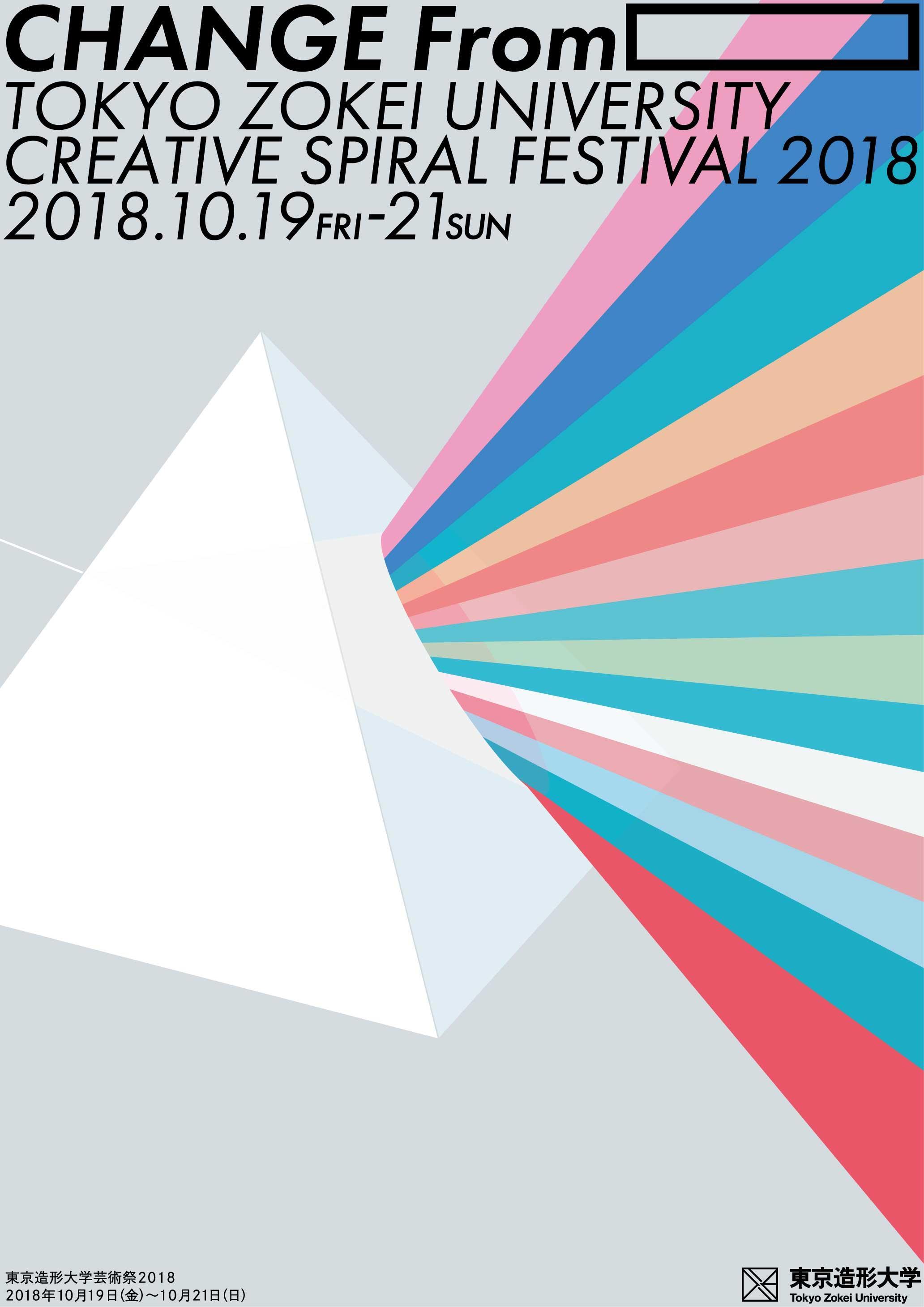 東京造形大学で芸術の秋を満喫! -- CS祭(芸術祭)を開催します