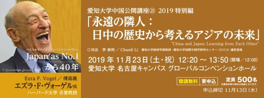 愛知大学が11月23日にエズラ・F・ヴォーゲル氏による公開講座「永遠の隣人:日中の歴史から考えるアジアの未来」を開催 -- ベストセラー『ジャパン・アズ・ナンバーワン』の著者が現在のアジアの趨勢を語る
