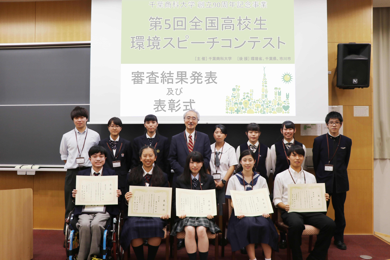 千葉商科大学が「第6回全国高校生 環境スピーチコンテスト」を開催 -- 6月24日募集開始