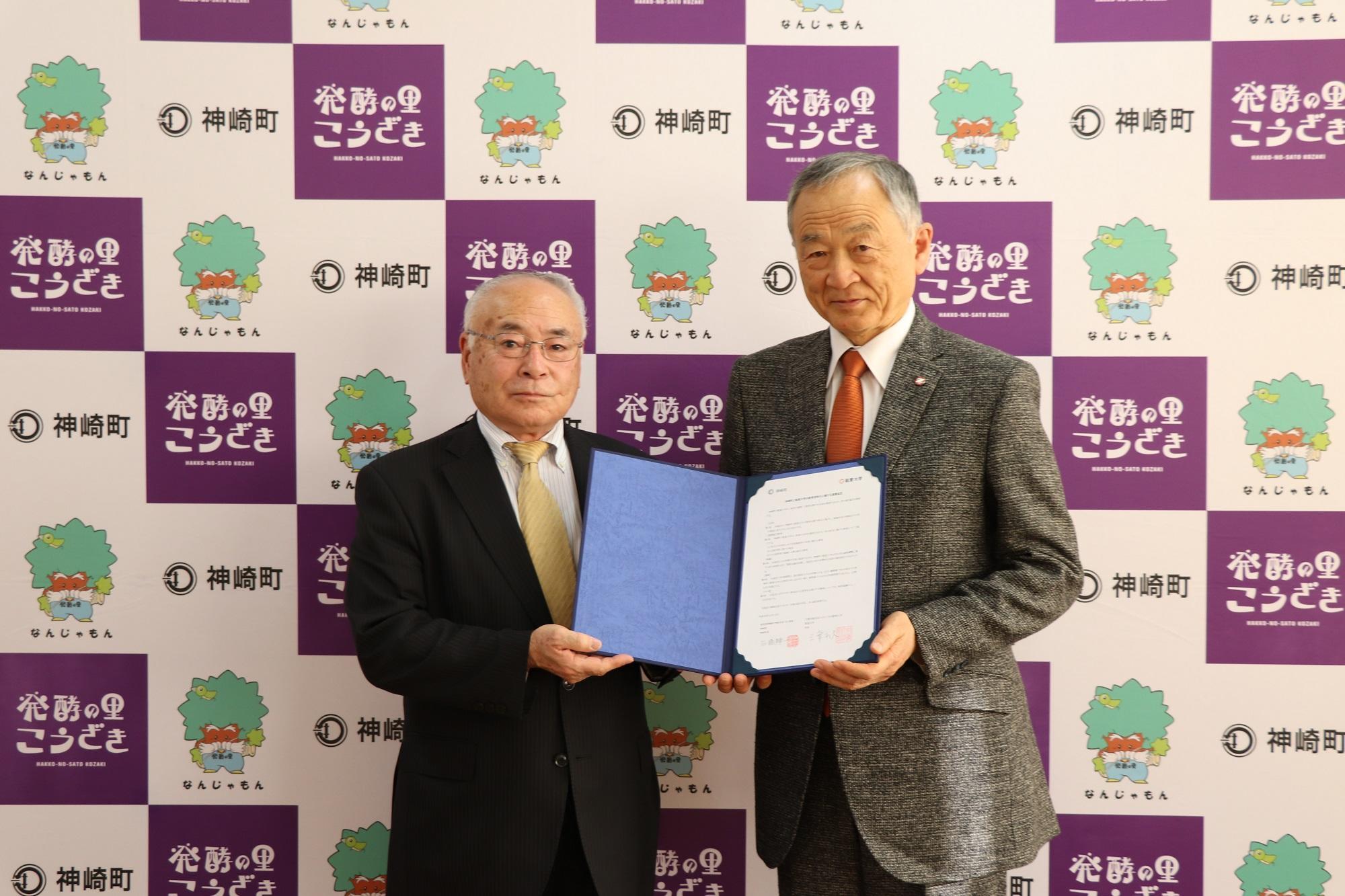 敬愛大学が千葉県神崎町と教育活性化に関する連携協定を締結 -- 小学校の英語教育や生涯学習などで協力