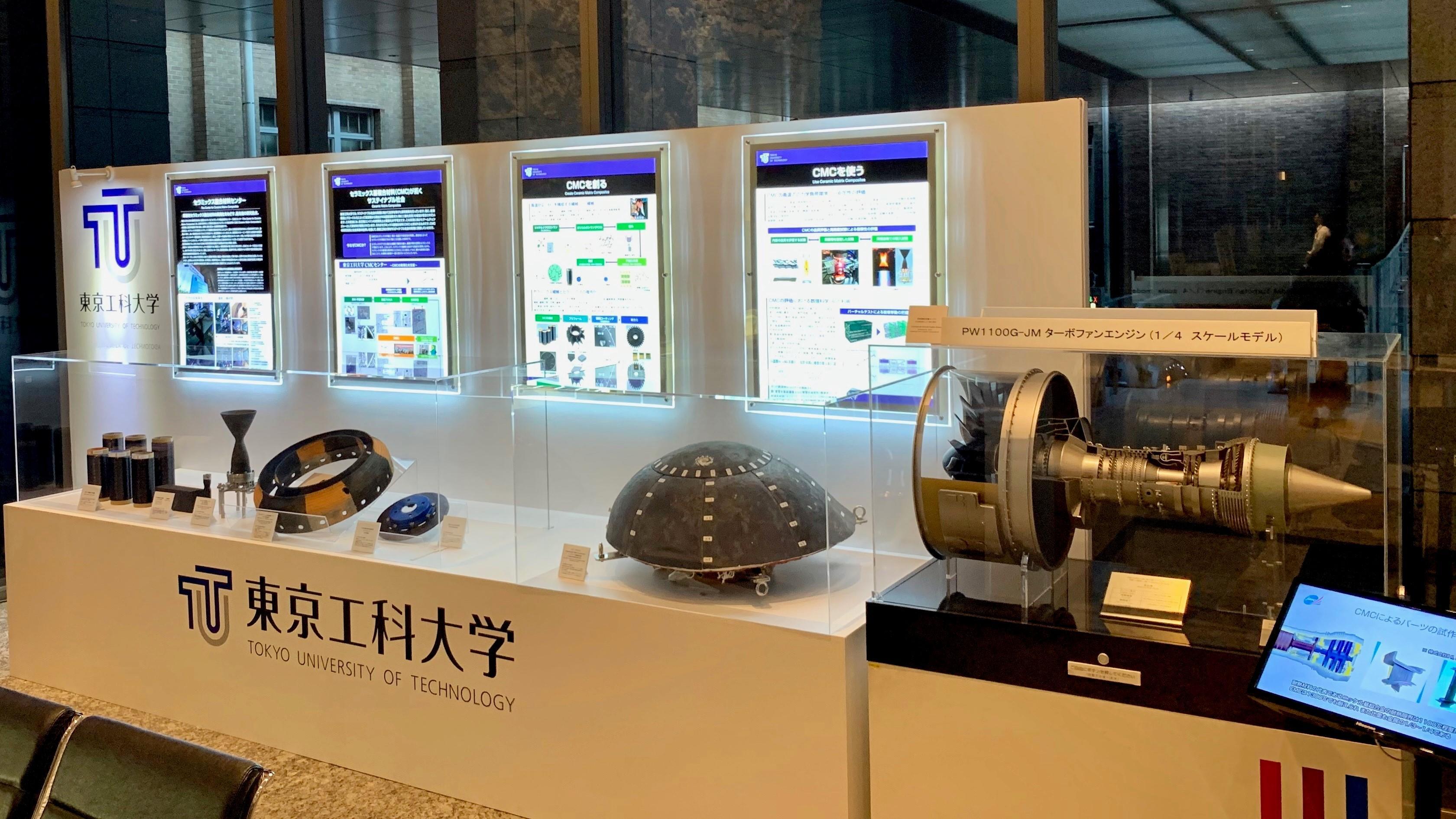 次世代工業材料の実用化へ産学官連携による研究開発 「セラミックス複合材料(CMC)の実用化に向けた研究紹介」 4月1日(水)~5月8日(金) 文部科学省エントランスにて企画展示 -- 東京工科大学