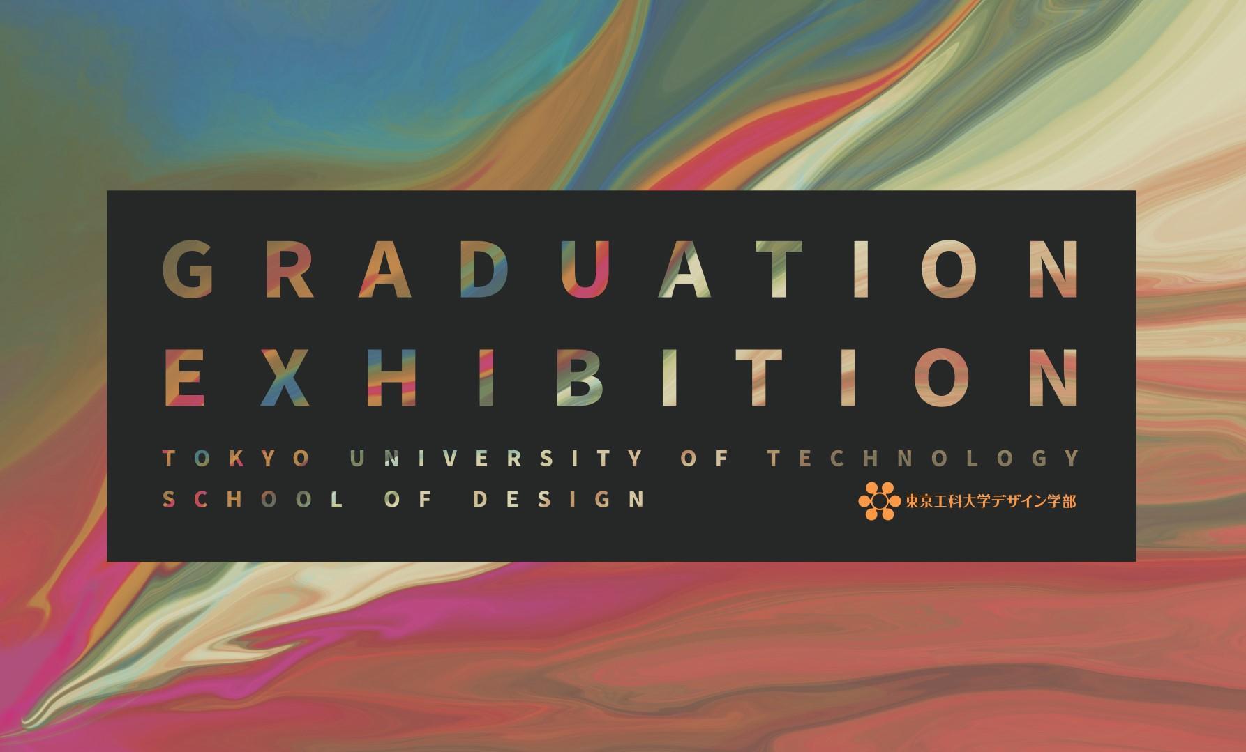 「卒業制作オンライン展示」特設サイトにて期間限定公開 -- 東京工科大学デザイン学部