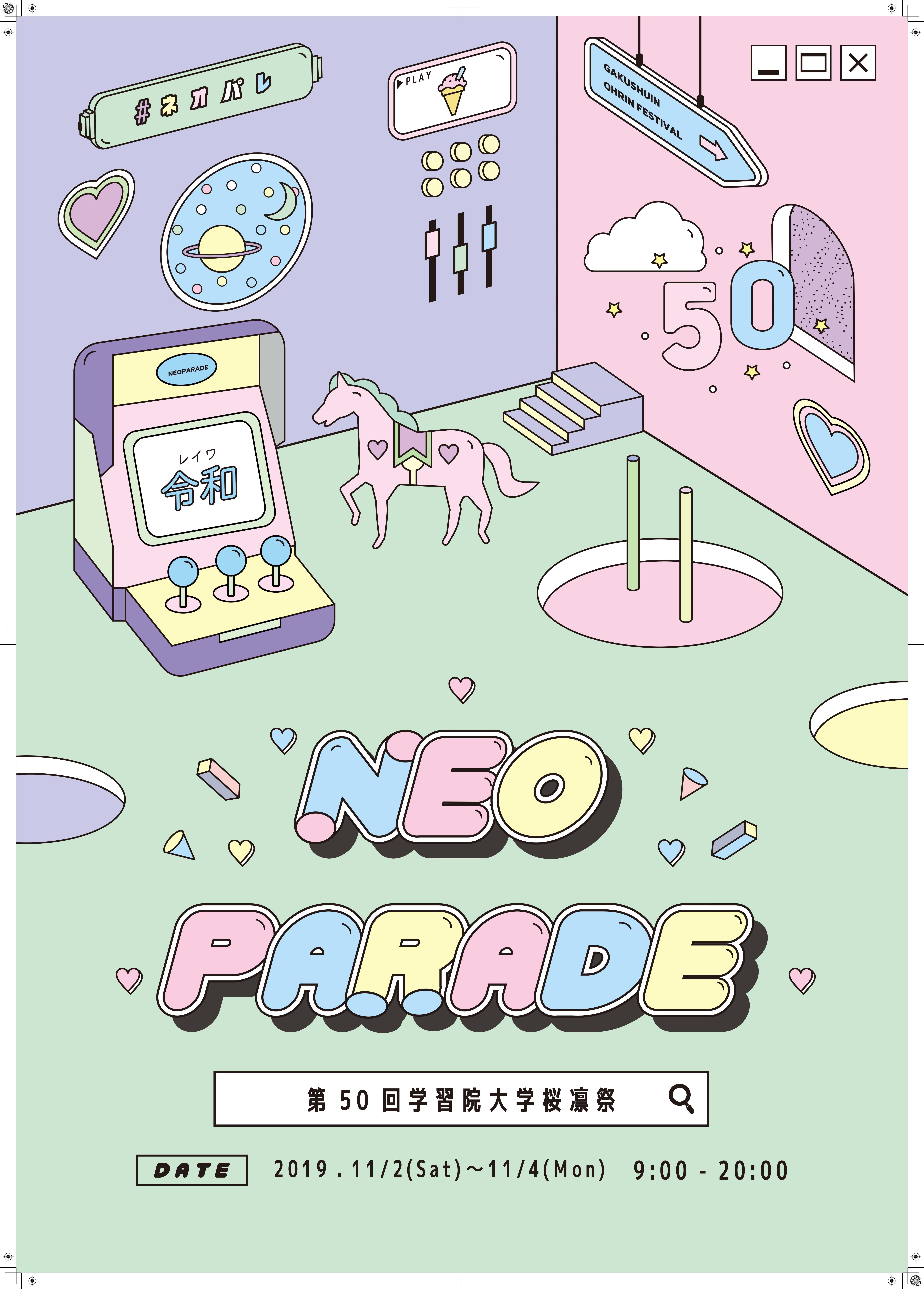 学習院大学が11月2日(土)~4日(月)に「第50回桜凛祭」を開催 -- テーマは「NEO PARADE」