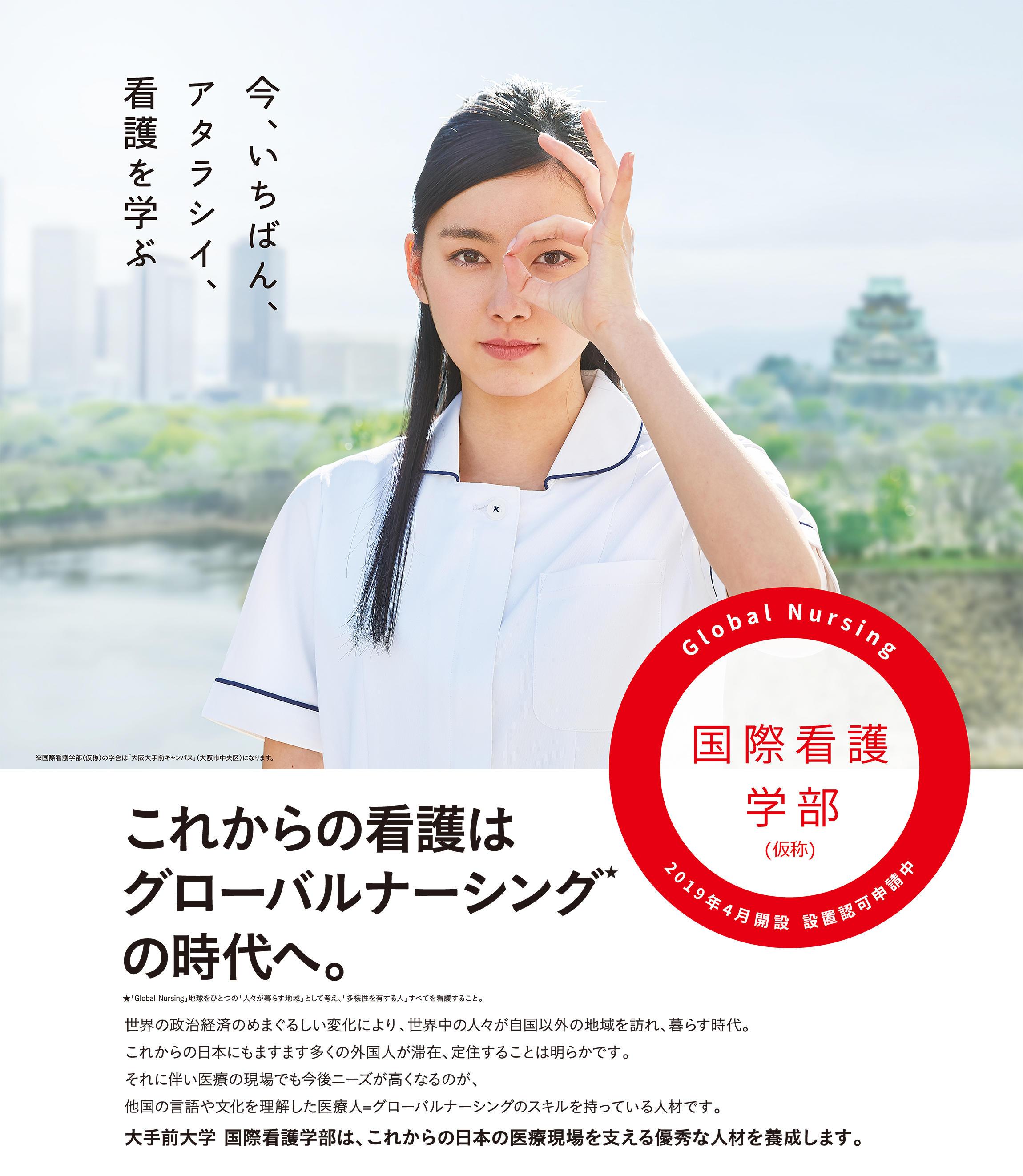 大手前大学が日本初となる「国際看護学部」(仮称)の設置認可を申請 -- 2019年4月開設予定