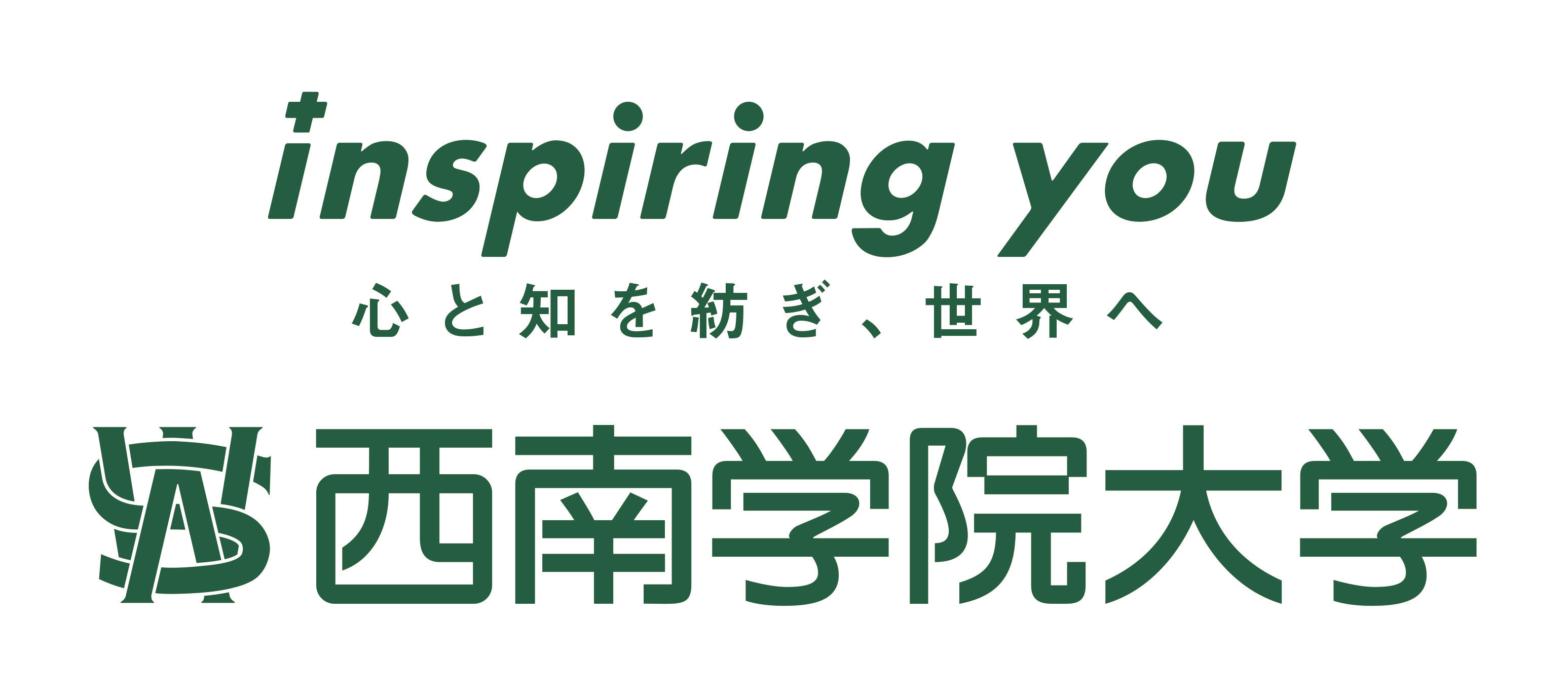 西南学院大学 WEBオープンキャンパス開催(8月1日、2日)