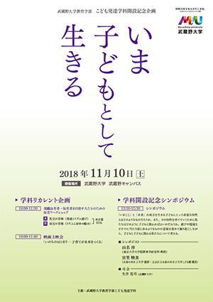 『こども発達学科開設記念企画』 -- 11月10日(土)保育ワークショップ、映画上映会、シンポジウム、懇親会の開催 --