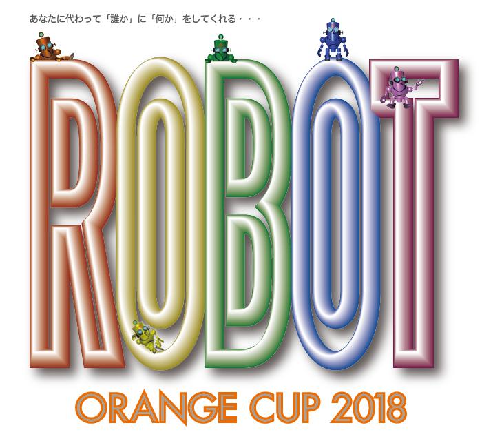 拓殖大学工学部が高校生を対象に、アイデアのタネを競うコンテスト「ORANGE CUP 2018」を開催
