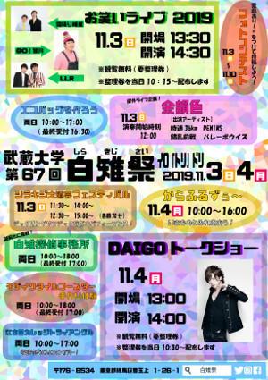 【武蔵大学】11/3(日・祝)・4(月・振休)第67回白雉祭<大学祭>を開催