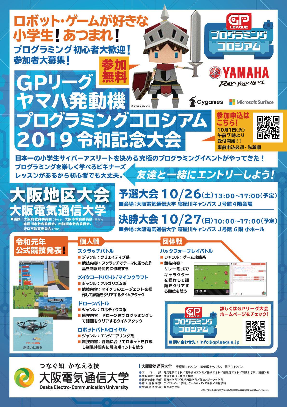 日本一の小学生サイバーアスリートを決める -- 大阪電気通信大学で「GPリーグヤマハ発動機プログラミングコロシアム2019令和記念大会 大阪地区大会」を開催・運営サポート