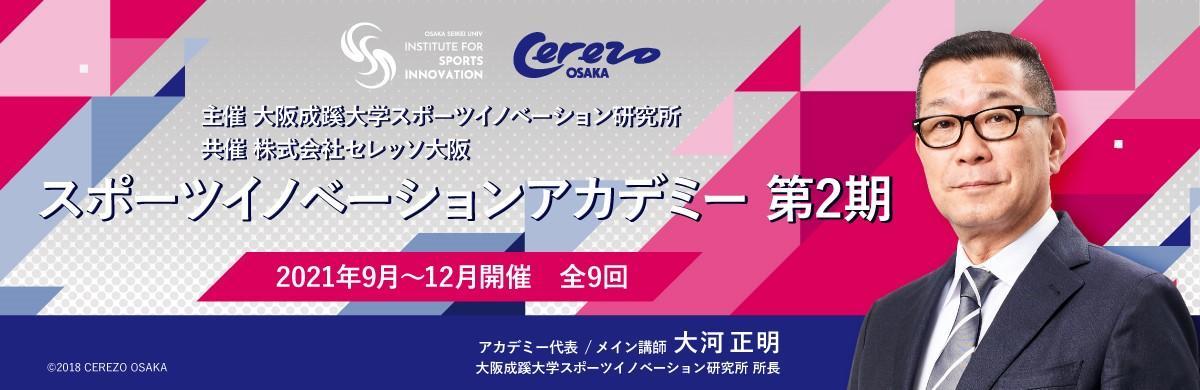 大阪成蹊大学 スポーツイノベーション研究所が、公開講座「スポーツイノベーションアカデミー第2期」を開講します(2021年9-12月)