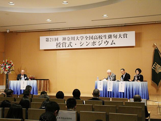 【開催中止】あの有名な著名俳人が神奈川大学に集結!高校生俳句の魅力を伝えます!「第22回神奈川大学全国高校生俳句大賞 シンポジウム・授賞式」を開催