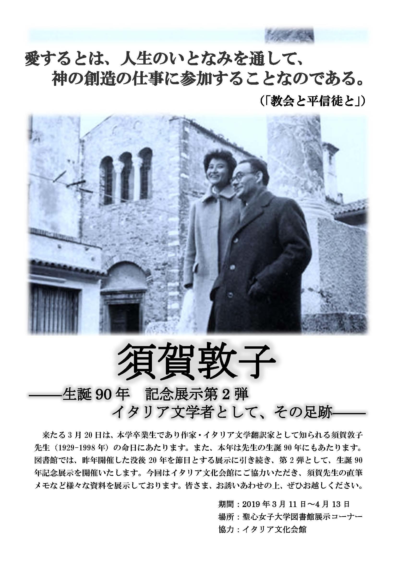 聖心女子大学図書館が4月13日まで企画展「須賀敦子 -- 生誕90年記念展示 -- 」を開催中 -- イタリア文学者として、その足跡