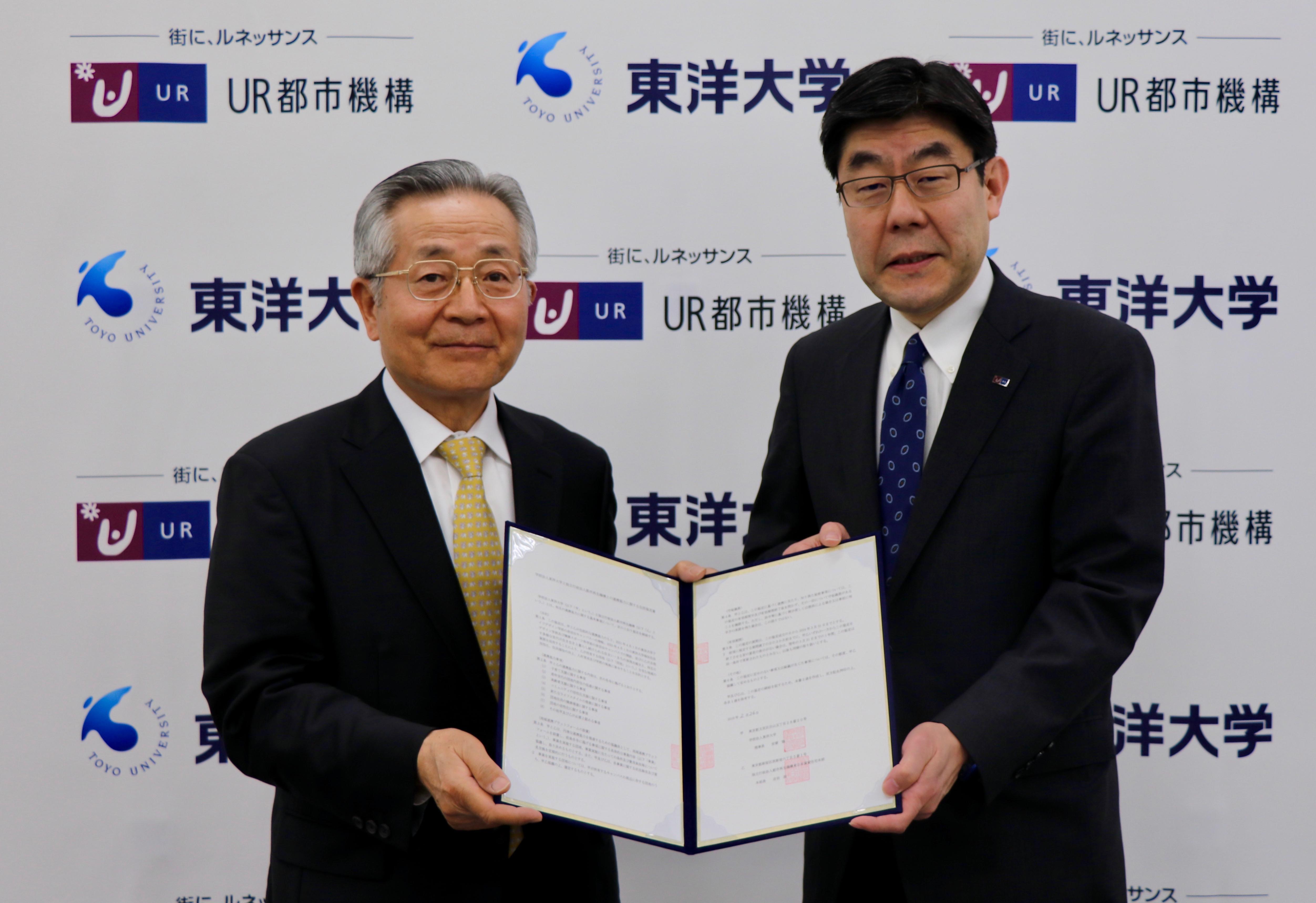 地域活性化に向け東洋大学とUR都市機構が連携協定を締結