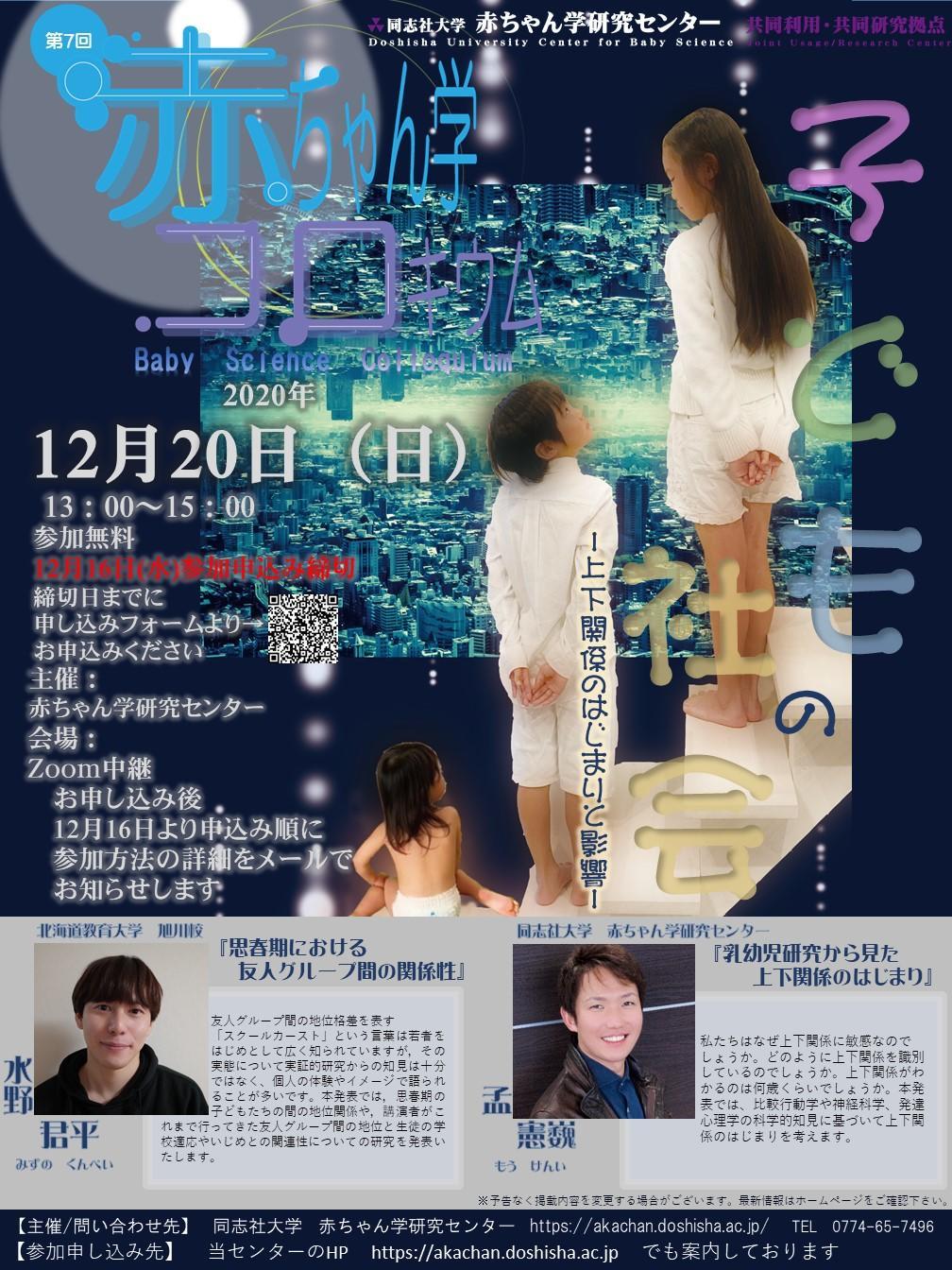 同志社大学赤ちゃん学研究センター 第7回赤ちゃん学コロキウム開催