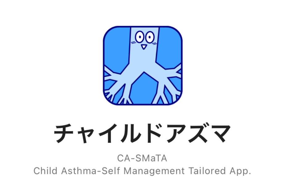 小児ぜんそくの治療・管理を支援するアプリをリリース 関東学院大学、国立成育医療研究センター、東京都立小児総合医療センターが共同開発