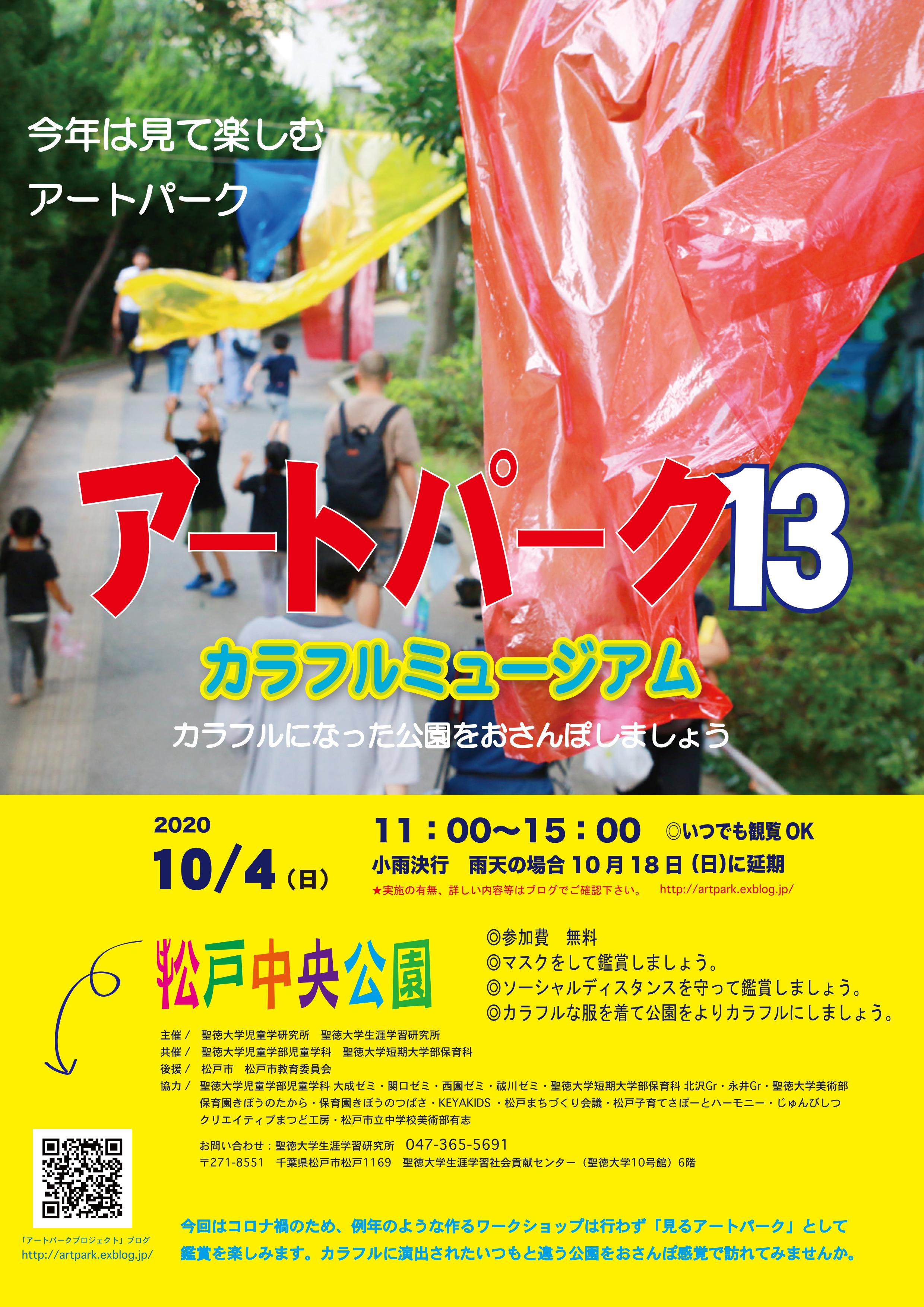 聖徳大学が10月4日に「アートパーク13 ~カラフルミュージアム~」を開催 -- 親子でカラフルな服を着て、色とりどりの作品が飾られた公園を散歩しよう!