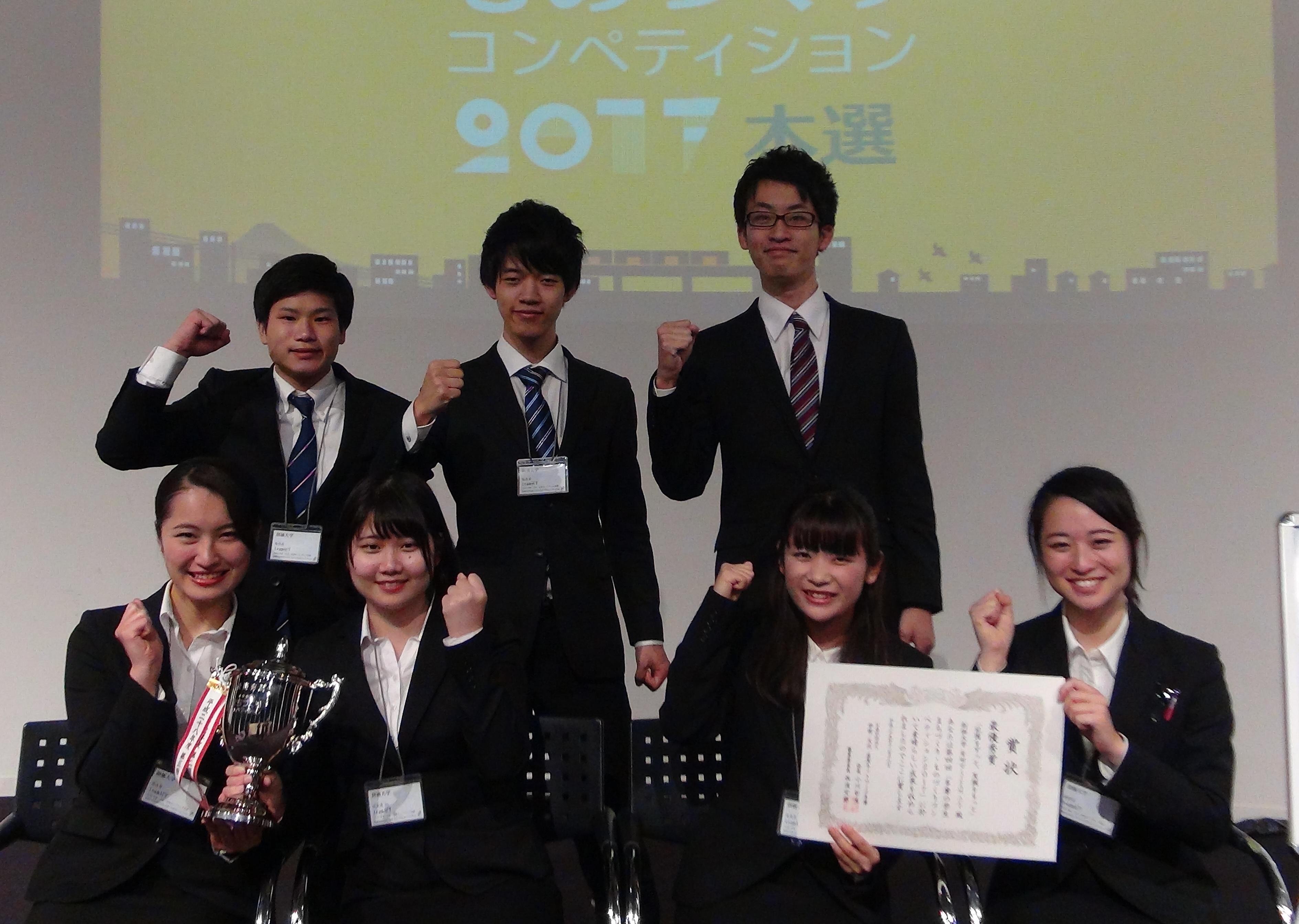 創価大学の安田ゼミが「第4回多摩の学生まちづくり・ものづくりコンペティション2017」で最優秀賞を受賞