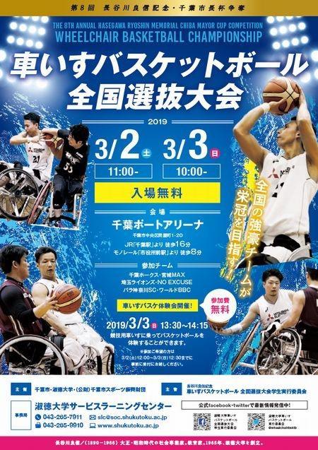 淑徳大学が3月2日・3日に第8回「長谷川良信記念・千葉市長杯争奪 車椅子バスケットボール全国選抜大会」を開催 -- 学生実行委員会が主体となって運営