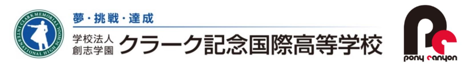 クラーク記念国際高等学校・株式会社ポニーキャニオン、教育分野における連携