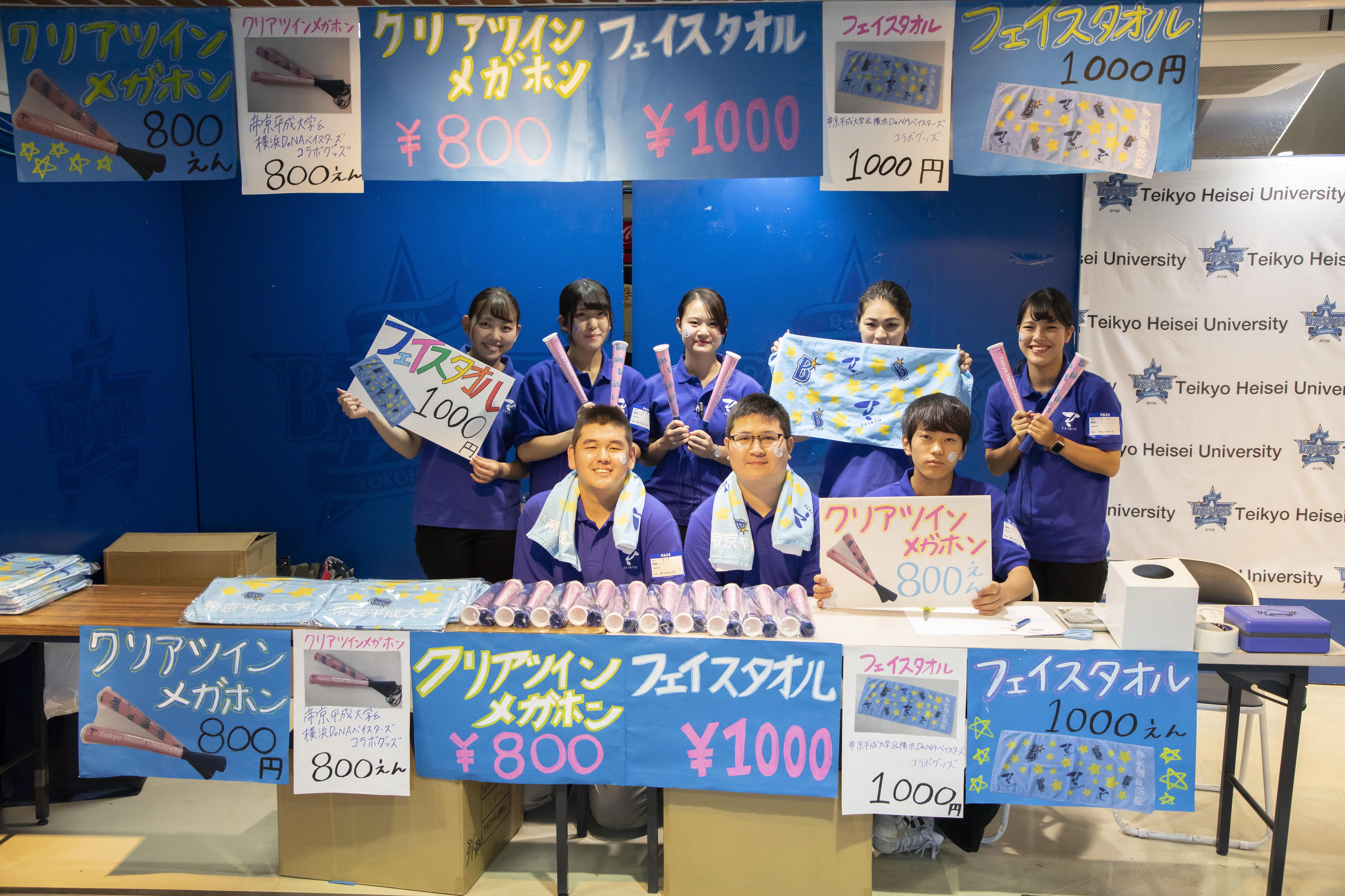 横浜DeNAベイスターズが主催するプロ野球公式戦で「帝京平成大学デー」を開催!! -- 帝京平成大学