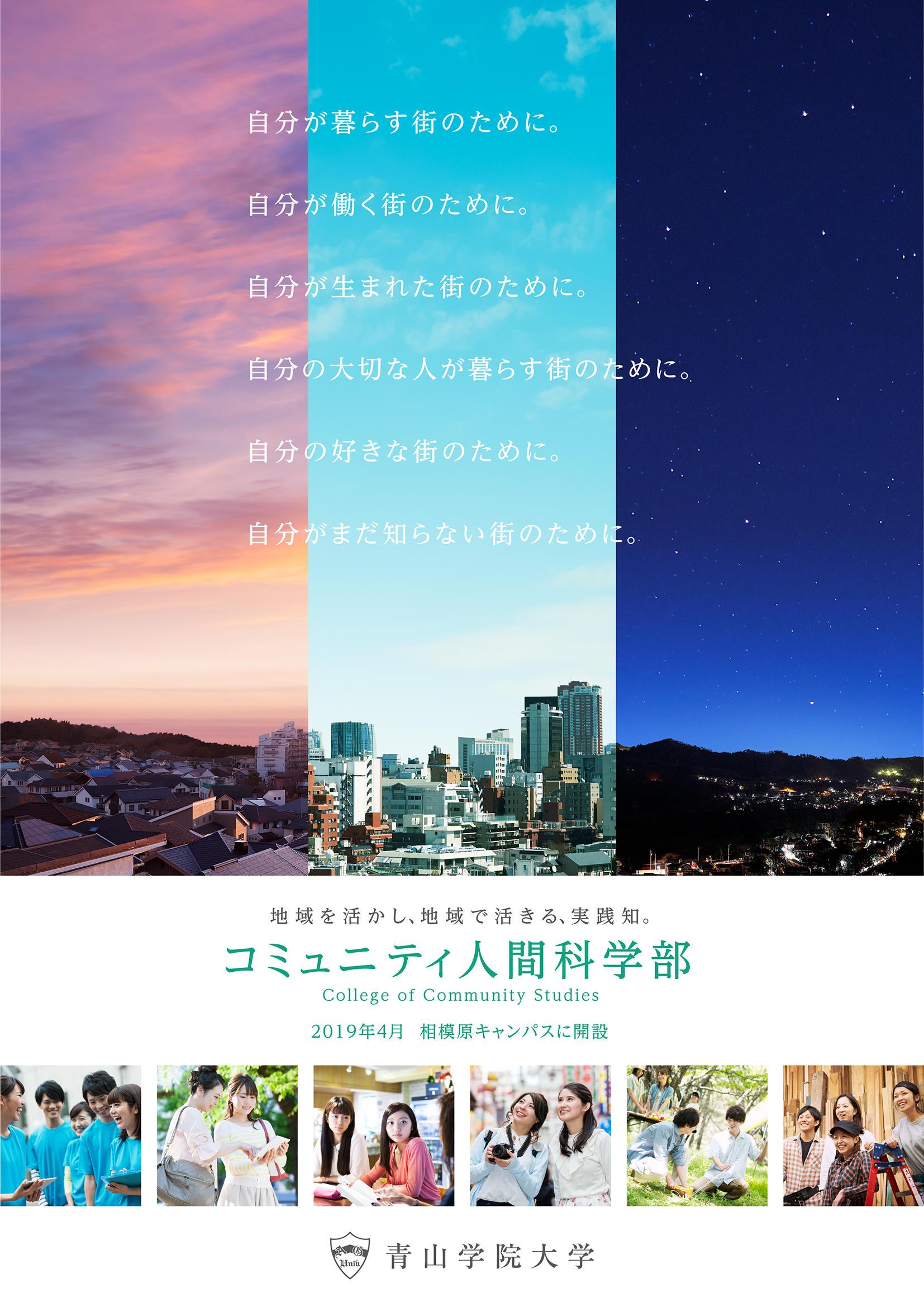 青山学院大学 2019年4月コミュニティ人間科学部開設