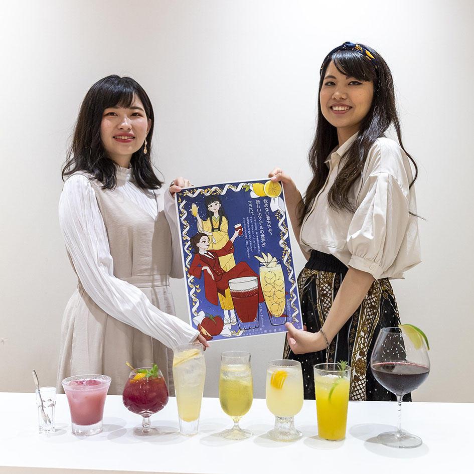 ■企業、バーテンダー、料理家、京阪神の45店舗と連携■女子大生が、酢を用いたノンアルコールカクテルのレシピを開発