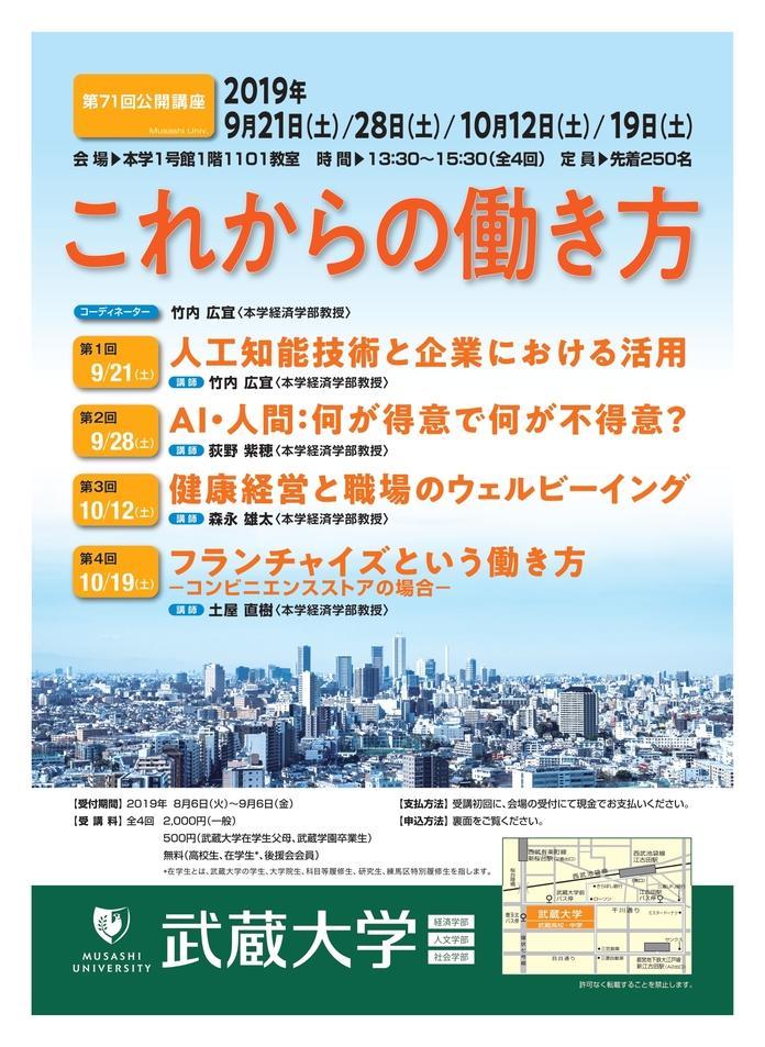 【武蔵大学】第71回公開講座「これからの働き方」開催 ~AI・健康経営・フランチャイズという観点から働き方を考える~