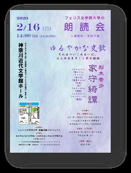 フェリス女学院大学が2月16日に朗読会を神奈川近代文学館で開催