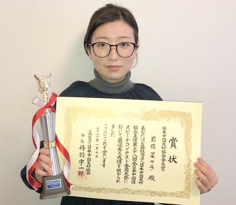神田外語大学の学生が第38回 全日本中国語スピーチコンテスト全国大会で優勝