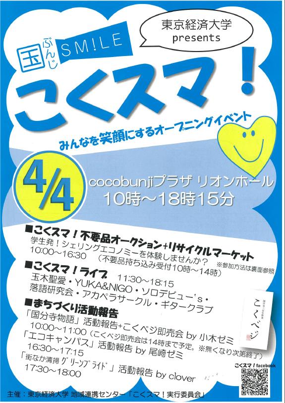 【4/4(水)開催】国ぶんじSMILE「こくスマ!」-- 東京経済大学の地元JR国分寺駅北口に誕生する「cocobunjiプラザ」で、学生団体がオープニングイベントを開催