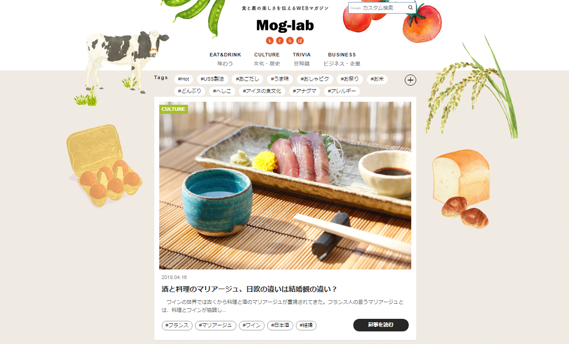 食と農の楽しさを伝えるWEBマガジン 「Mog-lab(もぐらぼ)」本格稼働 -- 龍谷大学