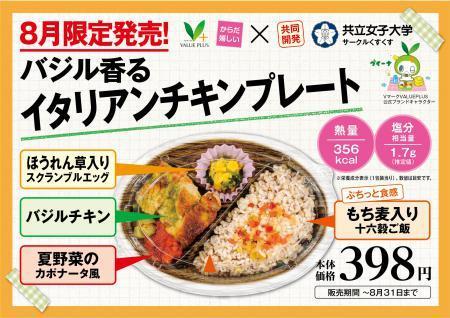 【共立女子大学・共立女子短期大学】共同開発健康弁当が累計20万食達成 8月より夏向け新商品販売