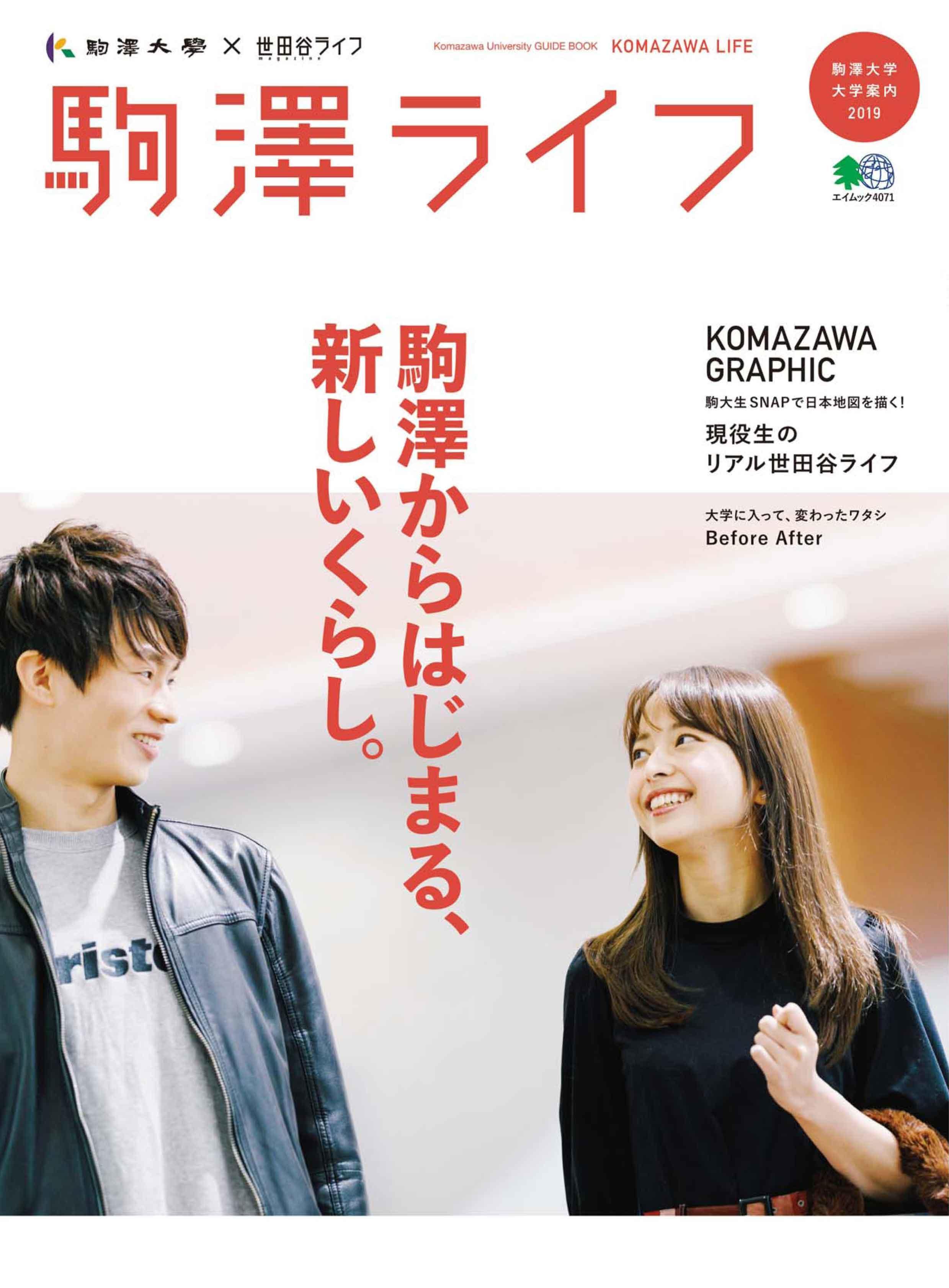 駒澤大学が受験生向け広報媒体を一新 -- 情報誌『世田谷ライフ』とのコラボや受験生サイト「think!」のリニューアルも