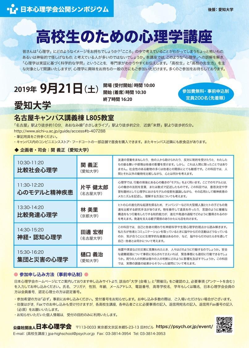 愛知大学で9月21日に日本心理学会公開シンポジウム「高校生のための心理学講座」を開催