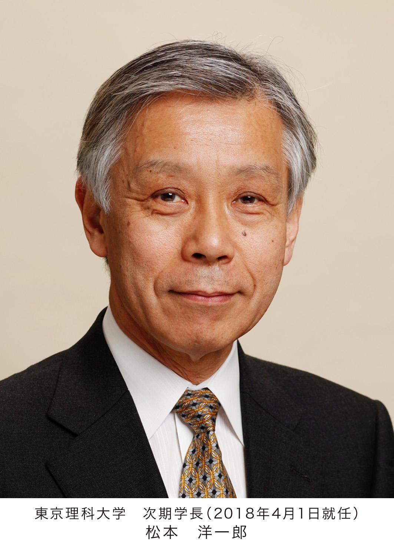 東京理科大学 次期学長 決定のお知らせ