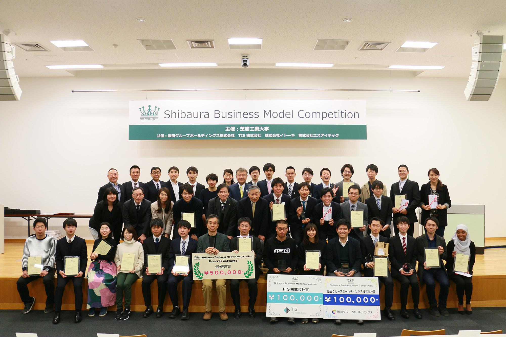第3回「Shibaura Business Model Competition」最終審査発表会を開催します~賞金50万円、東京2020を題材に次世代ビジネスを提案~芝浦工業大学
