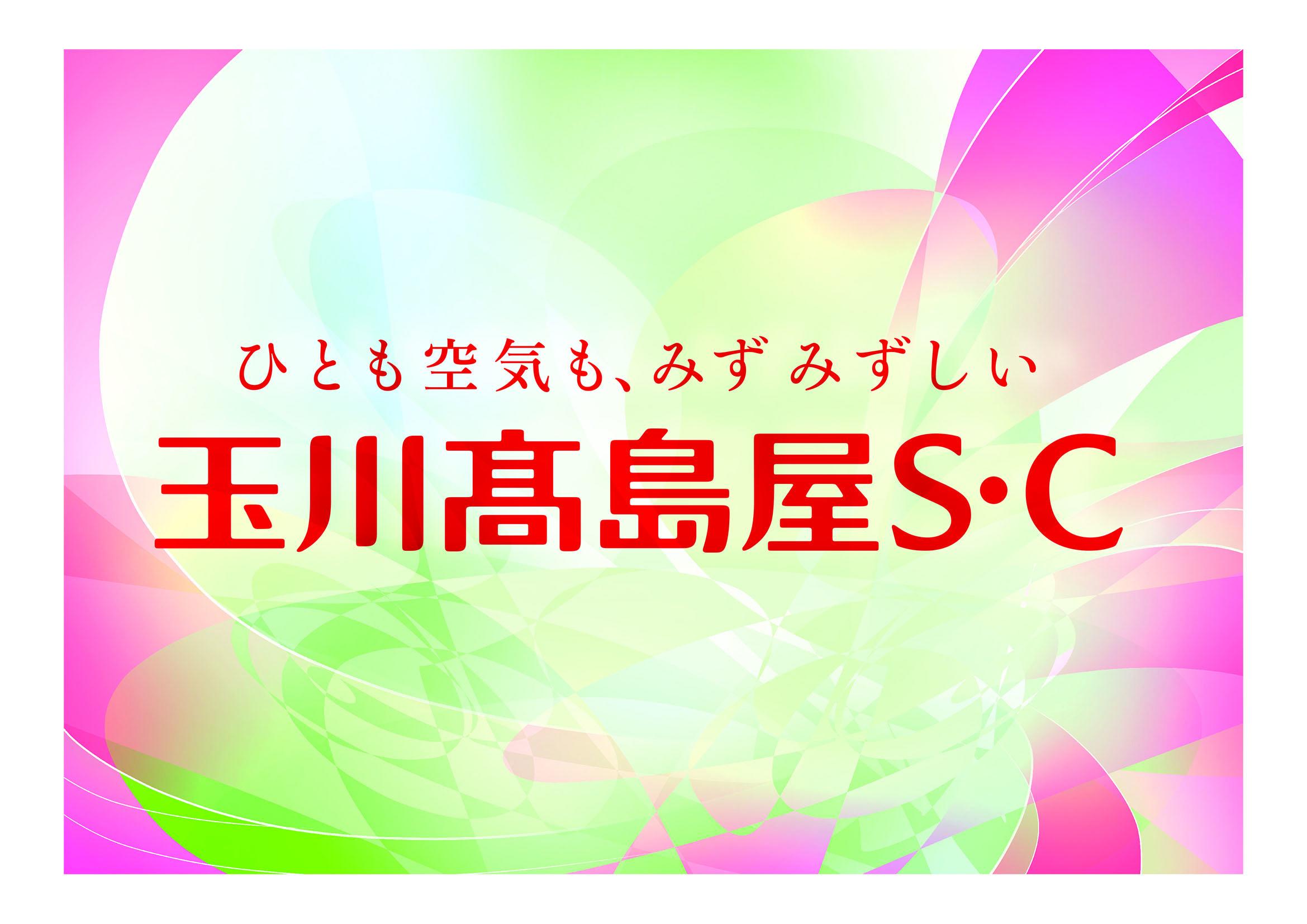 多摩美術大学×玉川高島屋S・C「ART SIGNプロジェクト」第2弾 -- 産学連携で二子玉川の街を盛り上げる