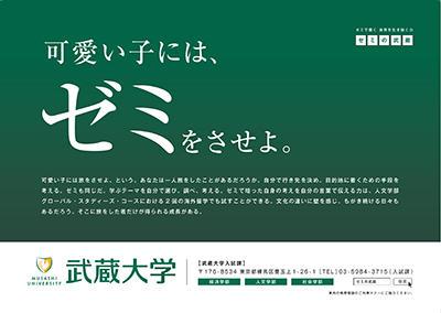 【武蔵大学】交通広告のデザインをSNSの投票で決定 ~在学生に投票を呼びかけ、大学ブランディングに関わってもらうのが狙い~